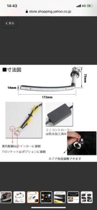 ヴェルファイア 20系 LED ポジションランプ シーケンシャルウインカー機能付き 流れるウインカー アンバー ホワイトを取り付けようと思っているのですが、ポジション配線は、そのまま車両側のポ ジション球が付くソケットにボルトオンで挿し込むだけで完結するのですが、シーケンシャルウインカーの線は、1本で、ただウインカー配線に割り込ませれば、よいのですが、車検の時の対応の為に、このシーケンシャル...