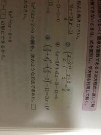 数学の二次方程式についてです。この画像の⑥の途中式を教えてください。
