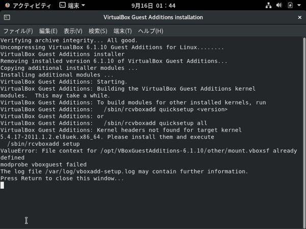 VirtualBoxにOracleLinuxを作成し、Guest Additionsをインストールしようとしたのですが、このようなエラーが出てきたしまいました。 書かれている、kernelが出て...