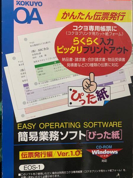 初めまして。 小売店を営んでおります。 納品・請求書の作成は、コクヨの「ぴった紙」というソフトを利用しているのですが、windows 10には対応していません。 何十年も前のソフトなので、非常に...