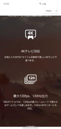 PS5の性能について PS5公式サイトには以下の写真が掲載されています。「4Kテレビ対応」さらには「最大120fps、120hz出力」とありますが、4Kで120fps出るという意味でしょうか。「120hz/4kモニターにも対応」とい...