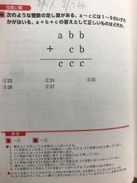 判断推理です。 この問題の解説で、bにcを足してcとなるのはbが0or9のとき  とあります。 どういうことでしょうか?