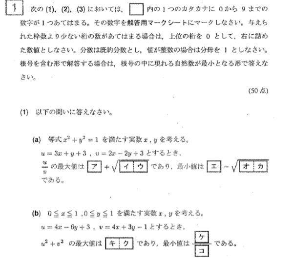 東京理科大学 2017工学部の問題について u=3x+y+3 v=2x-2y+3と 4変数で表されているのは 不等式で表された領域のDヤコビアンによる重積分の問題の流用ですか?また、uとvと置か...