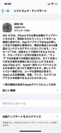 iOS14について ダウンロードは済んだのですが今すぐインストールができません。やり方を教えてください