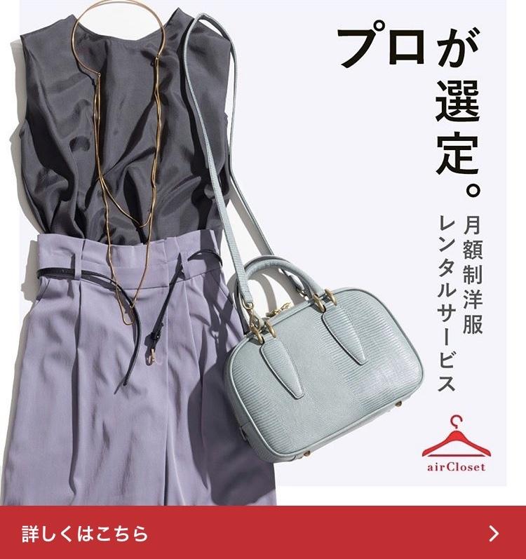こちらの画像の ピンク?ベージュのパンツと、 パープルのスカートの ブランド名や商品名をご存知の方がいらっしゃいましたら、教えてください。 エアクローゼットのInstagramの広告に出ていて...