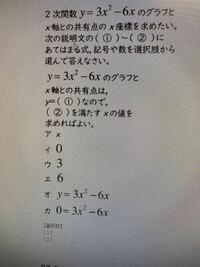 2次関数y=3xの2乗-6xのグラフとx軸との共有点のx座標を求めたい。次の説明文の(①)〜(②)にあてはまる式、記号や数を選択肢から選んで答えなさい。