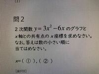 2次関数y=3xの2乗-とx軸との共有点のx座標を求めなさい。なお、答えは数の小さい順に当てはめなさい。 x=(①)、(②)