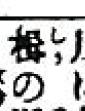 下記の□の漢字を教えてください。 舟□