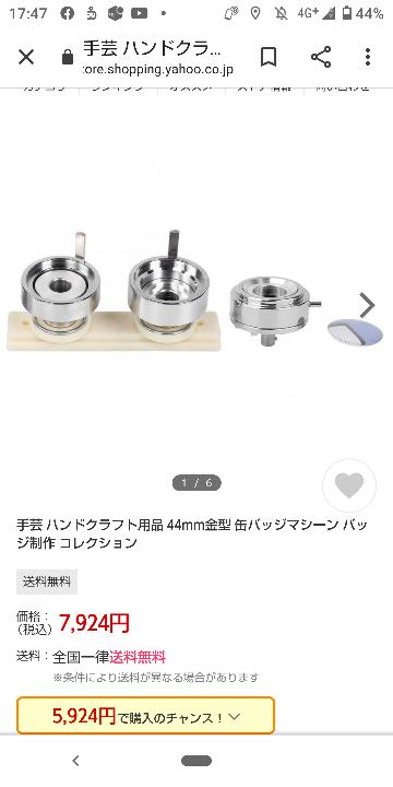 この商品だけ(缶バッチの素材だけ)で缶バッチって作れますか?それともこれと材料だけでは作れませんか?