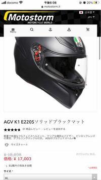 ヘルメットについての質問です AGVのヘルメットってk1でもこんなに安いものなのですか? パチモン買っても嫌ですし誰か教えていただきたいです あとこのサイトが信用できるかもお願いします