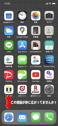 iOS14ってアイコンの間隔が狭くなってませんか? 画像のように下側が妙に広くなってるように感じるのですが。