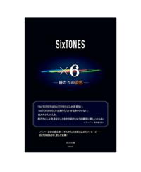 SixTONESのこちらの本は公式ですか?非公式ですか? Amazonで見つけました。  非公式のグッズや本があると知ってから、ジャニーズショップ以外で買うことが怖くなってしまいました。