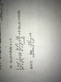 2変数関数の極限に関する問題です。下線部の不等式はなぜ成り立つのですか?