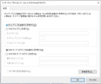 WIndows10のコントロールパネルで  コントロール パネル\ネットワークとインターネット\ネットワーク接続  インターネット インターネットプロトコルバージョン4の画面を  ショートカットキーまたは コマンドで...