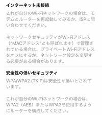iPhoneをIOS14にアップデートしてから 家のWi-Fiが繋がらなくなってしまいました。 家族で私だけiPhoneなのですが私以外は 皆Wi-Fiが繋がっておりますので これはiPhoneの問題なのでしょうか?  写真のようなメッセージが表示され、 安全性の低いセキュリティだのインターネット未接続だのでWi-Fiが使えません。  いろいろ読んでみましたが、言葉が難しく 理解できません。...