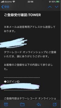さっきタワレコですとぷりの特典付きのCDを買ったんですが、タワレコを利用するのが初めてなものでちゃんと注文できたか不安です、、、 添付した写真は注文ちゃんとできてますかね???
