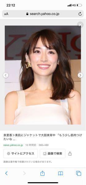 泉里香ちゃんはかわいいですか??