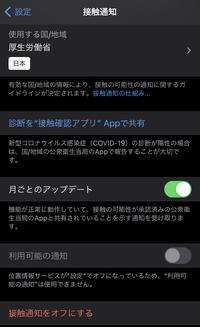 iPhoneで、位置情報サービスはオンにしているのに接触通知の利用可能の通知がオンにできません。厚生労働省のアプリもいれています。 何故でしょうか。