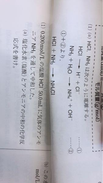 高校 化学基礎 なぜNH3の電離で水がプラスされてるのですか?どこから水はきたのですか? 上が解説と答えで下が問題です。