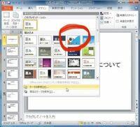 パワーポイント2019でパワーポイント2010の画像のテーマを使いたいと思うのですが、どうしたら使えるようになりますか? また、このテーマの名前?も教えていただきたいです。