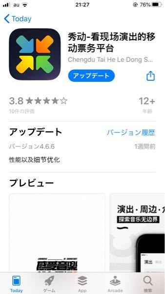 中国アプリshow startのアカウントを消したいです。方法を教えて欲しいです