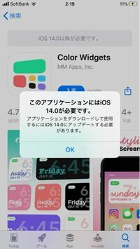colorwidgetsのアプリを入れたいのですがこのように表示されて入りません。どうしたらいいのでしょうか。