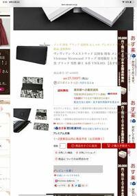 ヴィヴィアンの財布について 先日アウトレットで購入して家に帰った後に公式サイトを見てみたところ何度見てもこの商品はなかったんですがもしかして偽物の可能性ありますか( ˊ• • `)?