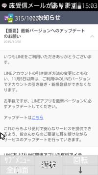 一部機種でのLINEアプリサービス終了について。 現在、ドコモF-05Gガラホを使っています。2020年9月23日にバージョン8.17.0未満のLINEアプリのサービス終了と通知がきています。  現在、バージョン7.16.3だと思...