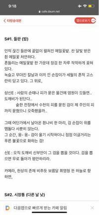今韓国語をトッケビで勉強しています。セリフを台本のように見れるサイトを見ているのですがまだ全然読めないのでこれがトッケビ1話のセリフなのか教えてください。お願いしますm(_ _)m