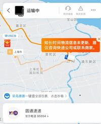 タオバオで注文した商品が上海の4PXの倉庫までなかなか届かず、本日この表示が出ました。発送されてから5日経っています。 運送会社に連絡をいれたほうが良いのでしょうか? そうする場合はどこから連絡を入れることができますか?