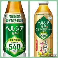 「ヘルシア 緑茶α」と「ヘルシア 緑茶 うまみ贅沢仕立てα」の効果は違いますか? 普通の「ヘルシア 緑茶α」の方が苦いのですが、苦い方が痩せやすいのでしょうか?