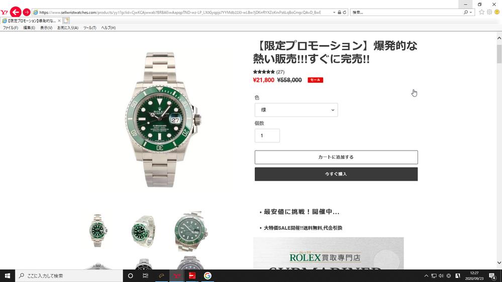 ロレックスの時計558000円が21800円で売ってます。 レビュも名前呼び捨てで書いています。