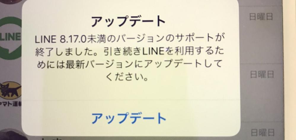 アップデート 最新 line