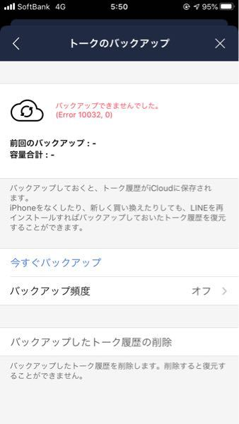 LINE(ライン)のトーク履歴バックアップエラー(10032)について iPhone8で、ラインのトーク履歴をiCloudへバックアップをしようとしたら10032エラーが表示されました。 一向...