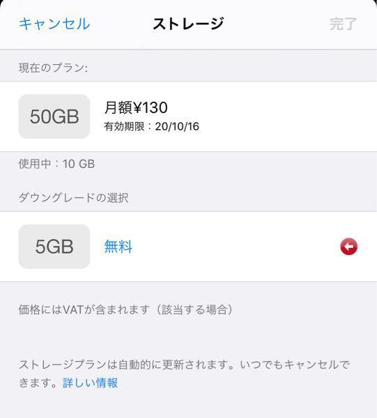 iCloudのストレージプランを 無料の5gbに戻したいのですが完了が押せません。 10/16過ぎたら自動で無料に更新されますか???