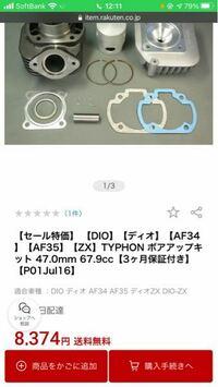 ボアアップ後の着火プラグについて。 ・AF35 LiveDio ZXに添付した写真の ボアアップキットを組む予定です。  ・駆動系で、純正から変更した点は、 デイトナの強化ベルト 横綱ハイスピードプーリー WR 6.5g×3 7.5g×3 CDI青色 把握している限り上の4つだけです。   ○そこで質問ですが、 Q 1 今現在使っている純正の着火プラグから、 他のものへ変更したりしなくても大...
