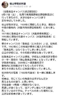 大学の移転について (1)大学ってそんなにコロコロ移転するものなのですか?  1959 大阪市阿倍野区 (12年) 1971 堺市東区 (24年) 1995 和泉市  そして2020には「あべのBDL(ビジネスデザインラボ)」ができ...