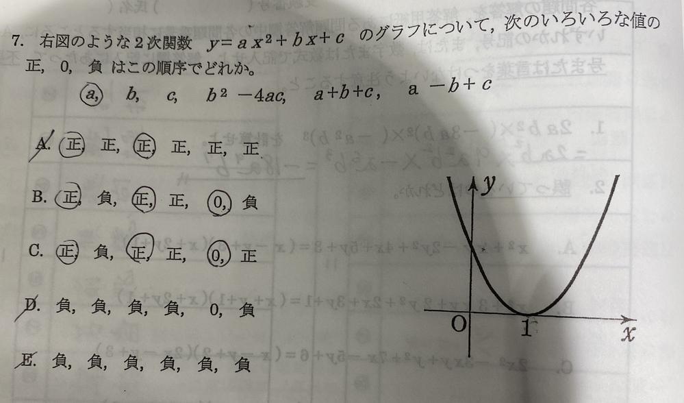 解答、解答に至るまでの過程をお願い致します。