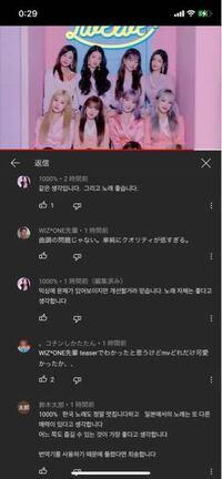 韓国語のコメント、なんて書いてありますか? 全て翻訳していただければさいわいです。お願いします!