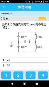 第二種電気工事士の問題です 解き方がわかりません!教えて下さい!