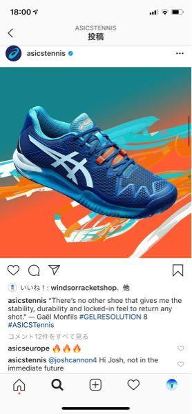 アシックスのテニスシューズ「GEL-RESOLUTION」の新作なのですが、このシューズは近頃発売されますかね? https://www.instagram.com/p/CFfdNIIHW2D/...