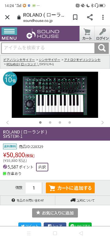 東京都内でこちらのシンセサイザーが安く買える店舗を教えてください。 新品の物です。