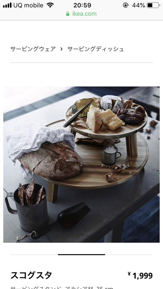 イケアのこちらのミニテーブル、大きいのと小さいのを比べたいのですが、IKEAのネット上では、どちらかしか載っていません。 どちらも見つけられた方いらっしゃったら、教えてください。