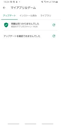Googleプレイストアでアプリのアップデート確認をしたいのですが、確認できませんでしたと出てしまいます。 どうすればよいのでしょうか