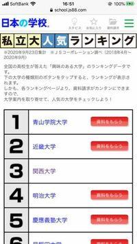 関西大学はなぜ、これほど人気があるのでしょうか? これといった特徴も無いように思えるのですが。