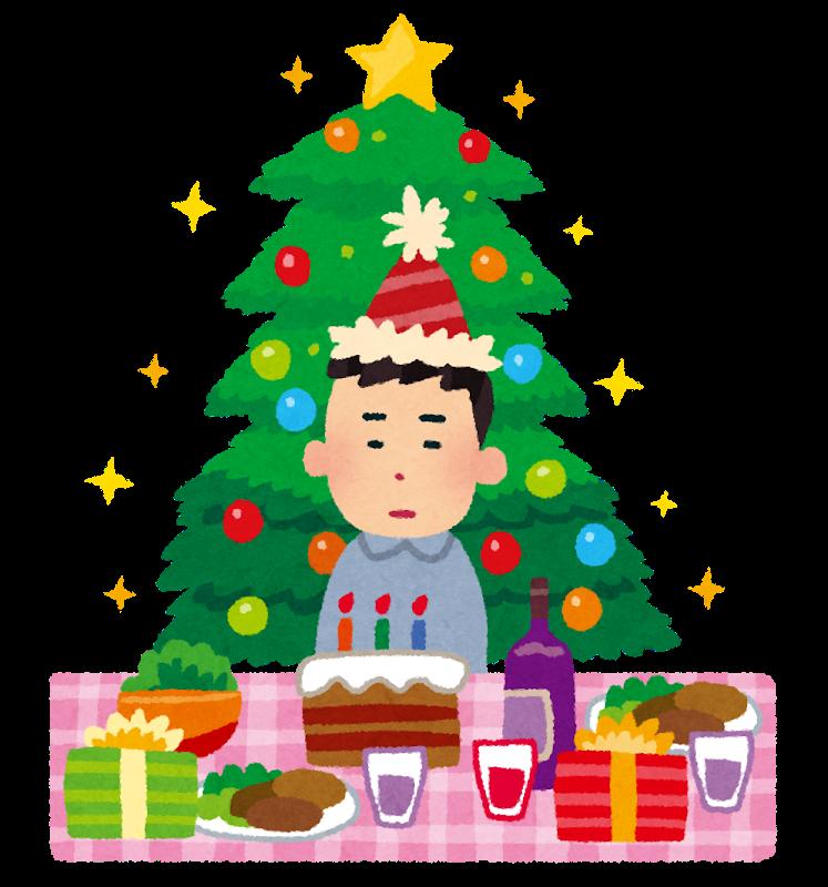 クリスマスに孤独死しない方法を教えてください。