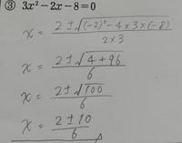 3x²-2x-8=0の解き方と回答はこれで合っていますか?