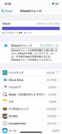 iphoneのバックアップについて質問です。 iCloudの無料のバックアップ枠が 5GBですが、 下の表記で「18.6GB」と 出ています。  これはバックアップ復元したときは どうなるんでしょうか?  18.6GB分全ては復元さ...