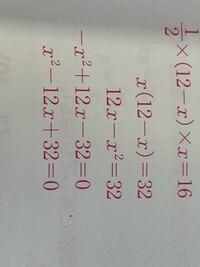 なぜ右辺は32になるのですか? そして、なぜ左辺は2分の1をかけずに右辺に2をかけたのですか??? それでもいい理由を教えてください