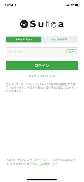 Suicaのアプリで質問です。 特に登録した記憶はないのに(過去にインストールしただけ)この画面で、 パスワードを忘れたのページに飛んでも持ってるメアド全部打っても全部違いますと出てしまいアプリ...